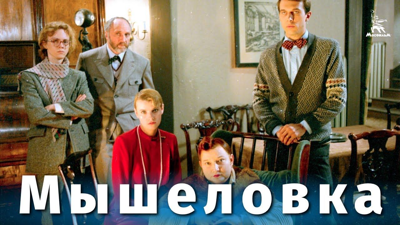 Мышеловка (детектив, реж. Самсон Самсонов, 1990 г.)