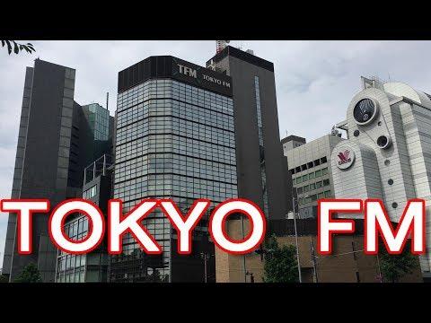 アキーラさん観察!東京・半蔵門駅近く!TOKYO FM in Chiyoda ward in Tokyo,Japan
