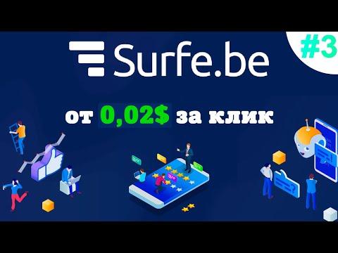 Surfe.Be - обзор расширение для заработка на рекламе