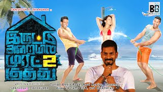 Iruttu Araiyil Murattu Kuthu 2 Official | Update | Casting | Shooting and  Release Date | First Look