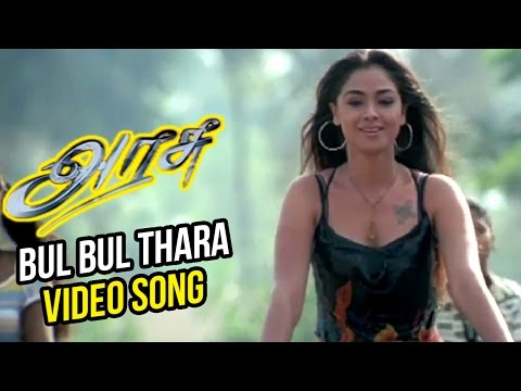 Arasu Tamil Movie | Bul Bul Thara Video Song | Sarathkumar | Simran | Mani Sharma