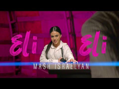 Mash Israelyan - Eli Eli