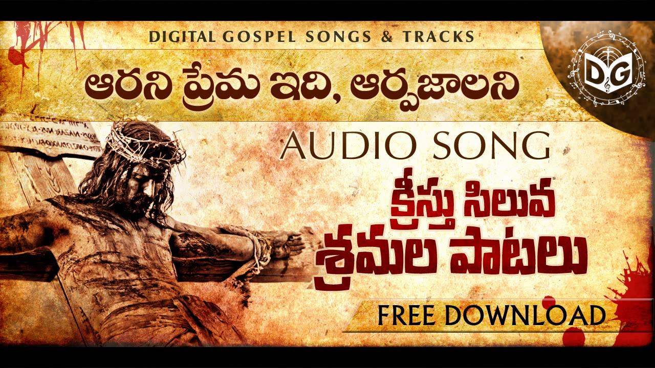 Aarani prema idi Audio Song || Telugu Christian Songs || Crucifixion Songs, Amshumati Mary
