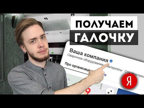Как получить синюю галочку в Яндексе (Yandex) | Верификация компании в Яндекс Справочнике