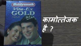 Baidyanath VITA-EX Gold Cap Review in Hindi/ कामोत्तेजक / सभी सेक्स prbolem के गोली