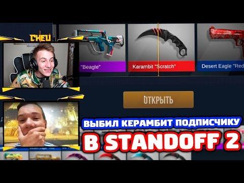 ВЫБИЛ КЕРАМБИТ ПОДПИСЧИКУ В STANDOFF 2!