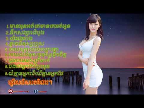 Nhạc khmer trẻ tâm trạng buồn ជ្រើសរើសបទ ពិរោះ   Những bài nhạc hay nhất 1