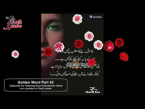 Golden Words Part 42 || Motivational Quotes In Urdu and Hindi || Quotes With|| Heart Touching Quotes