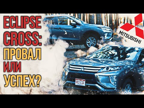Mitsubishi Eclipse CROSS: провал или успех?