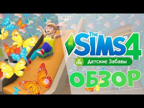 """The Sims 4 """"Детские Забавы"""" - Обзор любительского каталога!"""
