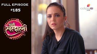 Choti Sarrdaarni - 21st February 2020 - छोटी सरदारनी - Full Episode