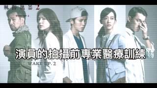 麻醉風暴再次席捲台灣~義大醫療協助、戲前專業訓練獨家專訪!