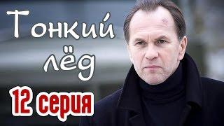 Тонкий лёд 12 серия - Российские сериалы 2016 - краткое содержание - Наше кино