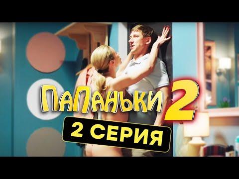 Папаньки - 2 СЕЗОН - 2 серия | Все серии подряд - ЛУЧШАЯ КОМЕДИЯ 2020 😂