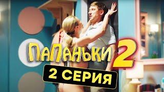 Папаньки - 2 СЕЗОН - 2 серия | Все серии подряд - ЛУЧШАЯ КОМЕДИЯ 2020