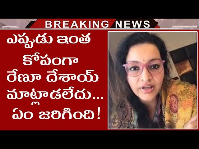 Renu Desai fires on journalist for calling her pawans ex-wife