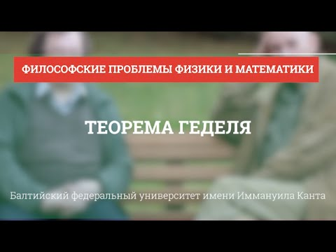 Теорема Геделя - Философские проблемы физики и математики