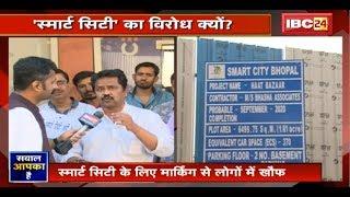Bhopal कब बनेगा 'Smart City' ? 'स्मार्ट सिटी' का विरोध क्यों ?  Sawal AapKa Hai
