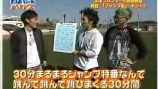 山本の特技「ジャンプ系」徹底検証1.
