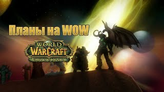Планы на World of Warcraft