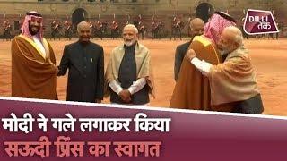 LIVE: स्वागत से गदगद सऊदी प्रिंस मोहम्मद सलमान बोले- PM मोदी मेरे बड़े भाई...  Dilli Tak