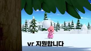 뽀로로 3D버전 feat VR