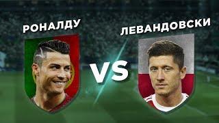 ПОЛЬША-ПОРТУГАЛИЯ: ЛЕВАНДОВСКИ vs РОНАЛДУ - Один на один