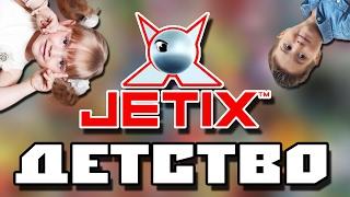 Ностальгия по Jetix|Почему нынешние дети лучше нас?!