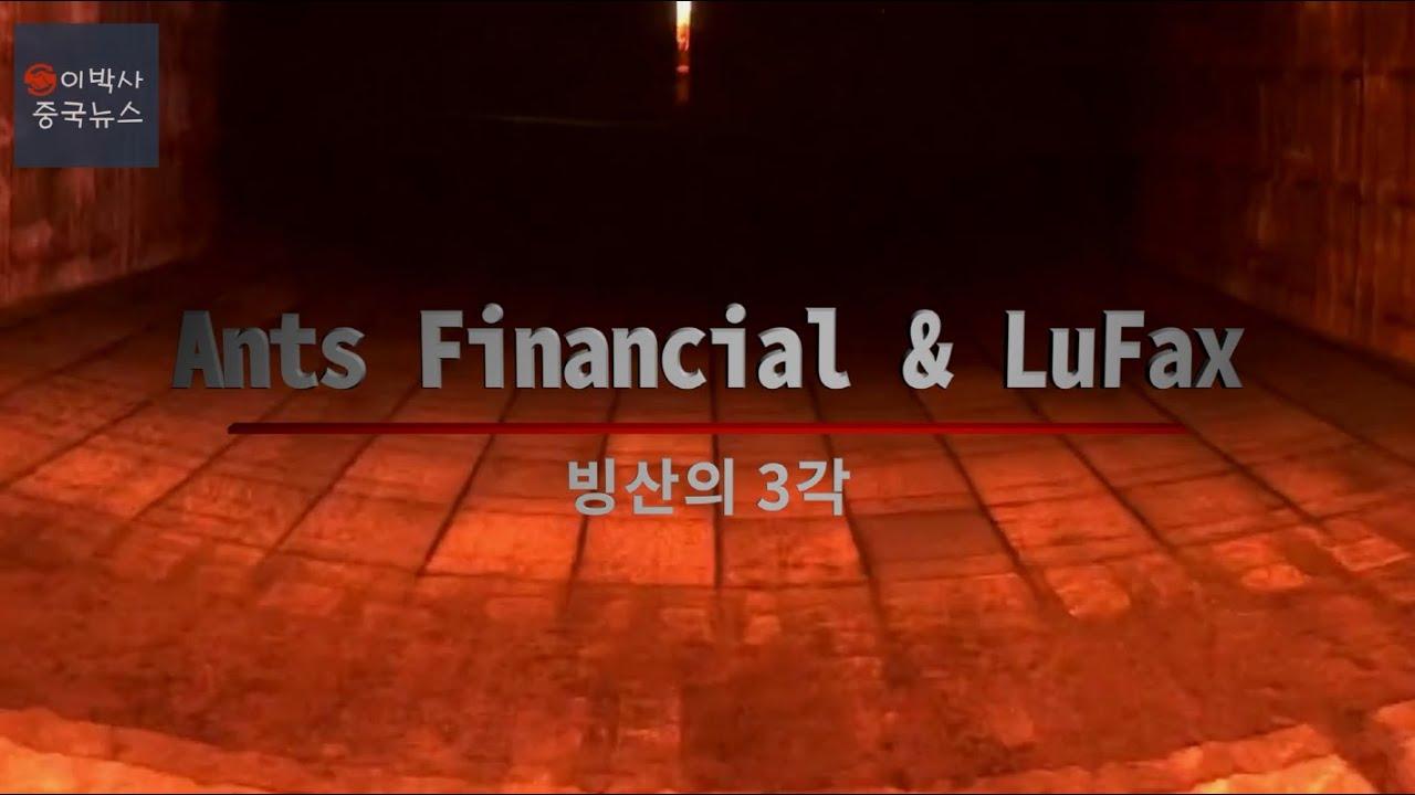 [2020년 8월 2일] 안츠 파이낸셜과 LuFAX - 빙산의 3각