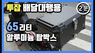 배달대행 투잡용 65리터 대용량 알루미늄 탑박스 간단 …