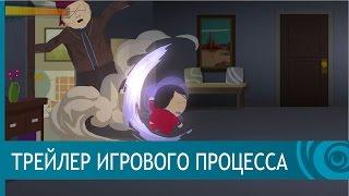 South Park: The Fractured but Whole – трейлер игрового процесса - Gamescom 2016
