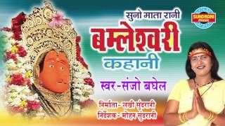 Suno Mata Rani Bamleshwari Kahani - Maa Bamleshwari - Alha Dhun - Full Story - Sanjo Baghel