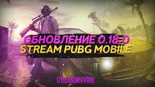 Игры со спонсорами канала, паблики 1218ZAKONVVORE PUBG MOBILE