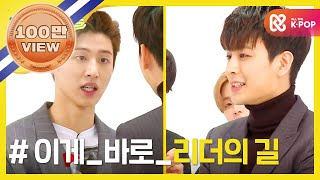 Gambar cover (Weekly Idol EP.341) THIS IS LEADER's WAY [#이것이 리더의 길]