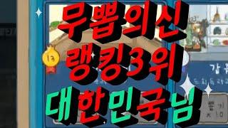 용구탄생의비밀 놀라지마라.. 랭킹3위 대한민국님 계정리뷰