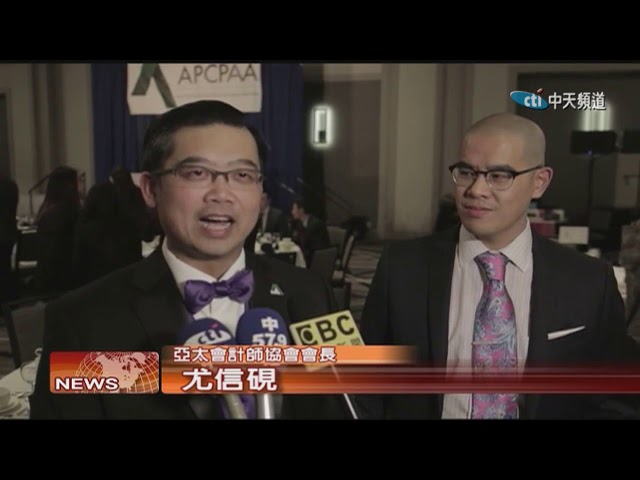 CTI_Asian Pacific CPA Association 2018 Annual Gala_亞太會計師協會2018年會