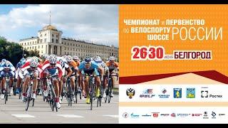 Чемпионат России по велоспорту-2019, Белгород, Женская групповая гонка