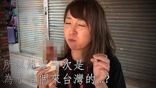台灣到底什麼東西讓日本老婆這麼拼命今天說去就去..?