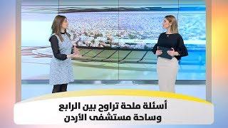 أسئلة ملحة تراوح بين الرابع وساحة مستشفى الأردن