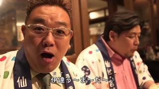 サンドウィッチマンがご当地「仙台」のコントを披露!伊達美味音頭♪-DATEUMA-