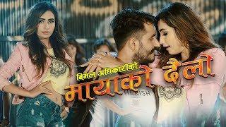 New Nepali Dancing Romantic Song 2076 Maya Ko Dailo by Junu Rijal & Bimal Adhikari ft Shristi Khadka