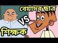 Teacher Vs Student Funny Bangla Cartoon | Beyadob Chatro | Bangla Dubbing 2018 | Bitik Loss
