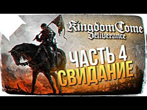 Kingdom Come: Deliverance ПРОХОЖДЕНИЕ НА РУССКОМ 👑 СВИДАНИЕ #4