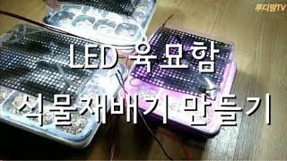 LED식물재배기 육묘함 만들기[베란다텃밭,홈가드닝,실내…