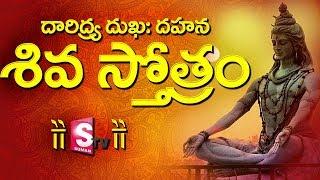 (138. MB) దారిద్ర్య దుక్కః దహన శివ స్తోత్రం || Daridrya Dukkah Dahana Siva Stotram Mp3