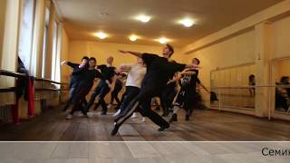 Семинар- практикум «Композиция урока модерн джаз танца для начинающих»