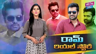 Ram Pothineni Real Life Story Biography Ismart Shankar Unknown Facts YOYO Cine Talkies