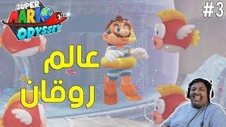 #ماريو_اوديسي : مملكة الماء ! - عالم روقان    Super Mario Odyssey #3