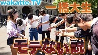 一橋大生モテない説!高学歴なのに!?【wakatte.TV】#196