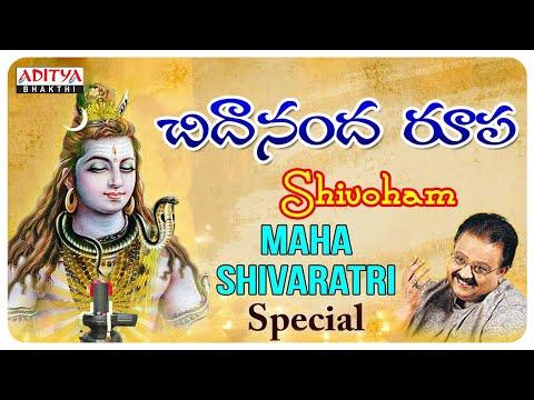 Chidananda Roopa - Shivoham | Maha Shiva Ratri Special | Popular Telugu Devotional || S.P.Balu